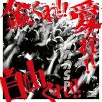 【アウトレット品】ガガガSP/金くれ!愛くれ!自由くれ!【CD/邦楽ポップス】