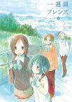 一週間フレンズ。 Vol.3【Blu-ray/アニメ】