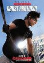 【アウトレット品】ミッション:インポッシブル ゴースト・プロトコル('11米)【DVD/洋画アクション|スパイ】