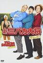 【アウトレット品】新・三バカ大将 ザ・ムービー('12米)【DVD/洋画コメディ