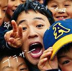 ファンキー加藤/ブラザー【CD/邦楽ポップス】初回出荷限定盤(初回生産限定盤)