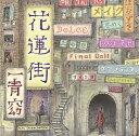 【アウトレット品】一青窈/花蓮街【CD/邦楽ポップス】