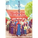 ちはやふる —結び— 通常版 Blu-ray&DVDセット【...