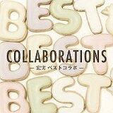 【アウトレット品】(TSUTAYA限定) BEST COLLABORATIONS【CD/J−POP】