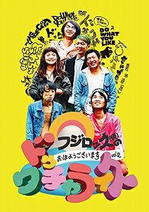 フジロッ久(仮)/おはようございます!Vol.2-ドゥワチャライ久【DVD/邦楽】