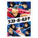 ラスト・ホールド!【DVD・邦画/青春ドラマ】【新品】...