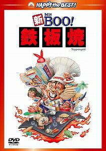 新Mr.BOO!鉄板焼 デジタル・リマスター版('84香港)【DVD/洋画アクション|コメディ】