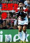 五郎丸歩/ラグビー日本代表 五郎丸歩〜桜のエンブレムを胸に〜【DVD/スポーツ等】
