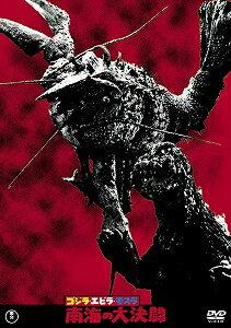 【アウトレット品】ゴジラ・エビラ・モスラ 南海の大決闘('66東宝)[東宝DVD名作セレクション]【DVD/邦画特撮】