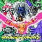 「デジモンセイバーズ」フラッシュ・バック!【CD/アニメーション OVA等】