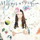 柴咲コウ/リリカル*ワンダー【CD/邦楽ポップス】初回出荷限定盤(初回限定盤)