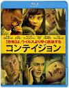 コンテイジョン('11米)【Blu-ray/洋画サスペンス|パニック】