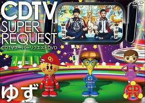 ゆず/CDTVスーパーリクエストDVD〜ゆず〜【DVD/邦楽】