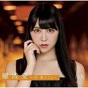 NMB48/難波愛〜今 思うこと〜(Type N)【CD/邦楽ポップス】初回出荷限定盤