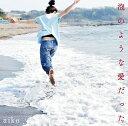 aiko/泡のような愛だった【CD/邦楽ポップス】初回出荷限定盤