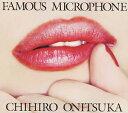鬼束ちひろ/FAMOUS MICROPHONE【CD/邦楽ポップス】