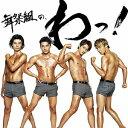 舞祭組/舞祭組の わっ!【CD/邦楽ポップス】初回出荷限定盤(初回生産限定盤B)