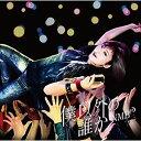 NMB48/僕以外の誰か(Type-D)【CD/邦楽ポップス...