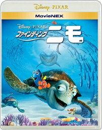 ファインディング・ニモ MovieNEX('03米)〈2枚組〉