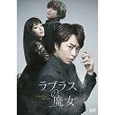 ラプラスの魔女 DVD 通常版【DVD・邦画サスペンス】【新...