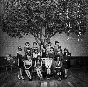 ロック・ポップス, その他 AKB48 !CD
