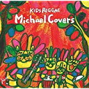 【アウトレット品】KIDS REGGAE Michael Covers【CD/民族音楽】