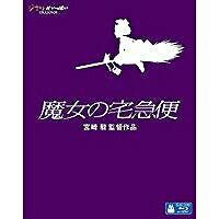 魔女の宅急便('89徳間書店/ヤマト運輸/日本テレビ放送網)