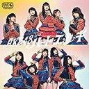 AKB48/ハート・エレキ(Type 4)【CD/邦楽ポップ...