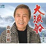 北島三郎/大漁船/泪の坂道【CD/演歌・歌謡曲】