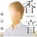 桐谷健太/香音-KANON【CD/邦楽ポップス】
