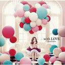【アウトレット品】西野カナ/with LOVE【CD/邦楽ポップス】