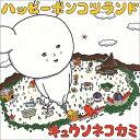 【アウトレット品】キュウソネコカミ/ハッピーポンコツランド【CD/邦楽ポップス】