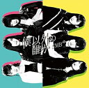 NMB48/僕以外の誰か(Type-B)【CD/邦楽ポップス】