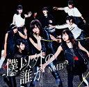 NMB48/僕以外の誰か(Type-C)【CD/邦楽ポップス】