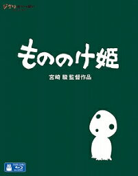 もののけ姫('97徳間書店/日本テレビ放送網/電通/スタジオジブリ)