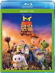 トイ・ストーリー 謎の恐竜ワールド ブルーレイ+DVDセット〈2枚組〉