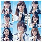 AKB48/願いごとの持ち腐れ(Type B)【CD/邦楽ポップス】初回出荷限定盤(初回限定盤)
