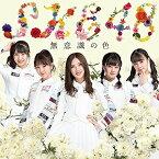 SKE48/無意識の色(TYPE-C)【CD/邦楽ポップス】初回出荷限定盤(初回盤)