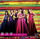 NMB48/難波愛〜今 思うこと〜(Type M)【CD/邦楽ポップス】初回出荷限定盤