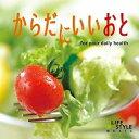 からだにいいおと for your daily health【CD/イージーリスニング/オムニバス(その他)】