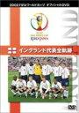 FIFA2002 イングランド代表全軌跡/ワールドカップサッカーFIFA(国際サッカー連盟)