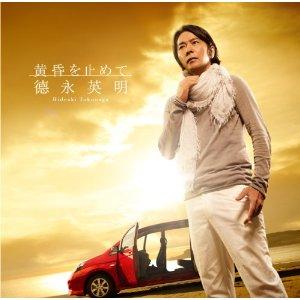 黄昏を止めて(初回限定盤A)(DVD付)/徳永英明【CD・J-POP】