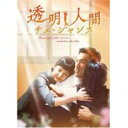 透明人間チェ・ジャンス DVD-BOX【DVD・アジアTVドラマ】【送料無料】
