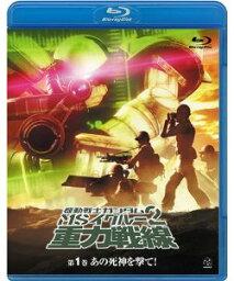 機動戦士ガンダム MSイグルー2 重力戦線 第1巻 あの死神を撃て!