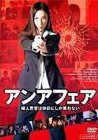 アンアフェア婦人警官は休日〜(DVD)【リユースDVD】【中古】