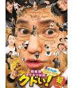 5ミニッツ・パフォーマンス 関根勤カマキリ伝説 クドい!【DVD・お笑い/バラエティ】