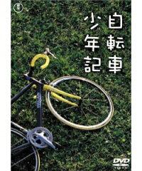 自転車少年記/安田章大・丸山隆平【DVD・TVドラマ】