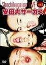 安田大サーカス/松竹芸能LIVE VOL.1 安田大サーカス〜ゴーゴーおとぼけパンチ!〜【DVD/エンタテイメント(TV番組、バラエティーショー、舞台)】