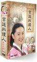 イ・ヨンエの宮廷料理人 ドラマで学ぶ韓国料理[2枚組]イ・ヨンエの宮廷料理人 ドラマで学ぶ...