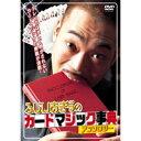 ふじいあきらのカードマジック事典アンソロジー【DVD・趣味/実用/マジック】